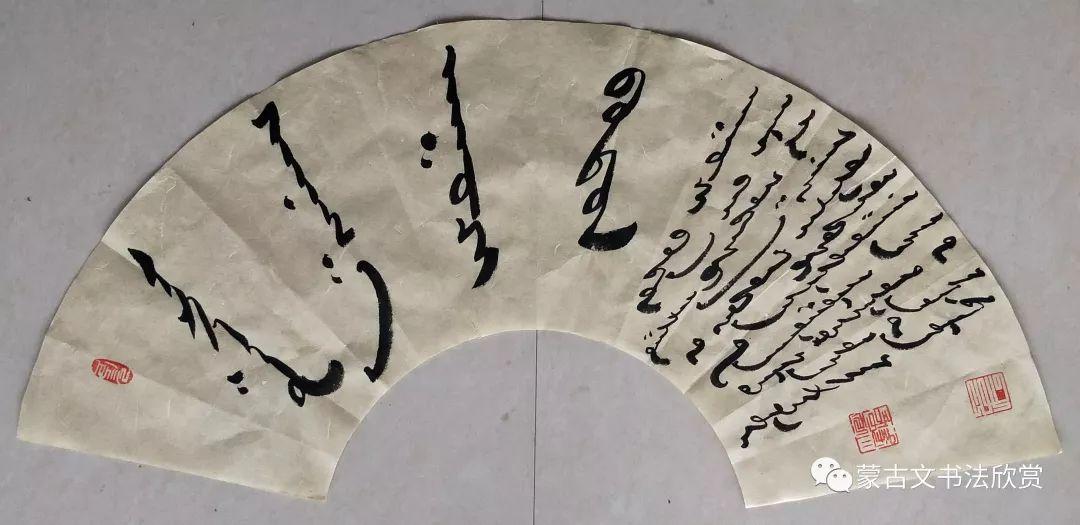 蒙古文书法欣赏——丹巴 第8张 蒙古文书法欣赏——丹巴 蒙古书法