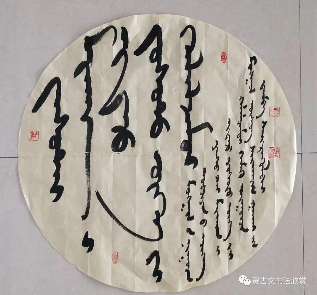 蒙古文书法欣赏——丹巴 第9张 蒙古文书法欣赏——丹巴 蒙古书法