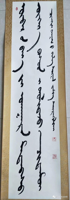 蒙古文书法欣赏——丹巴 第12张 蒙古文书法欣赏——丹巴 蒙古书法
