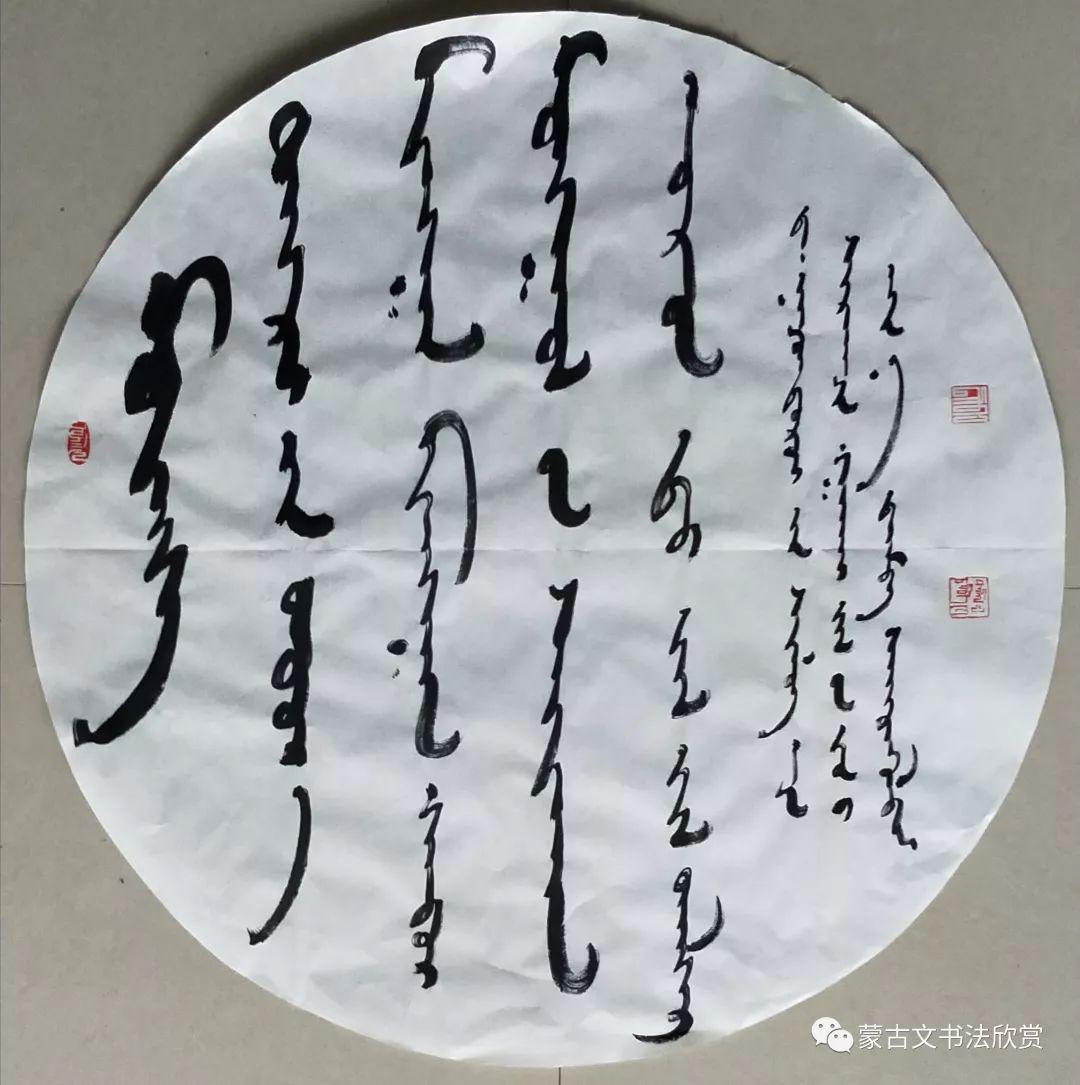 蒙古文书法欣赏——丹巴 第16张 蒙古文书法欣赏——丹巴 蒙古书法