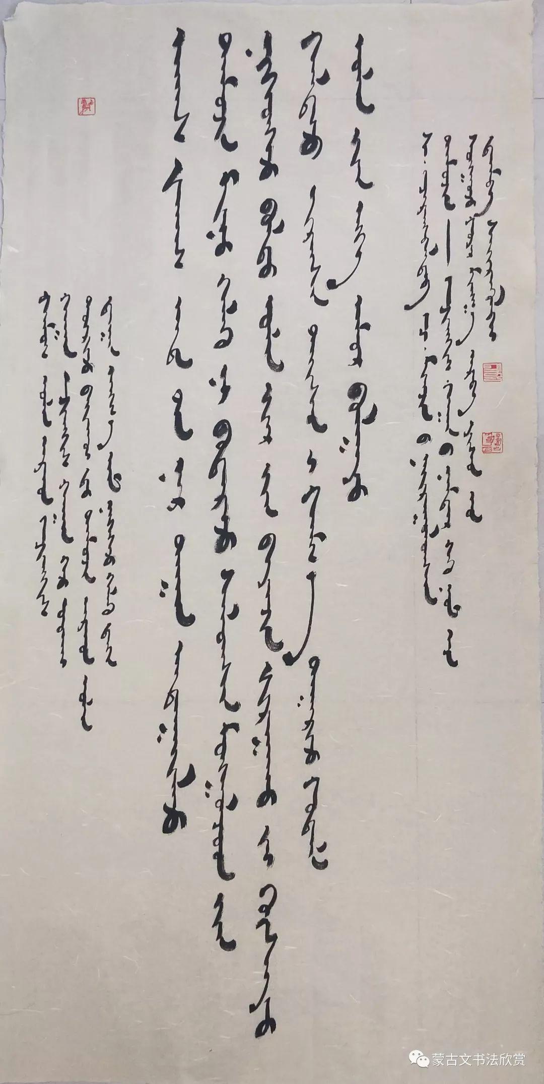 蒙古文书法欣赏——丹巴 第15张 蒙古文书法欣赏——丹巴 蒙古书法