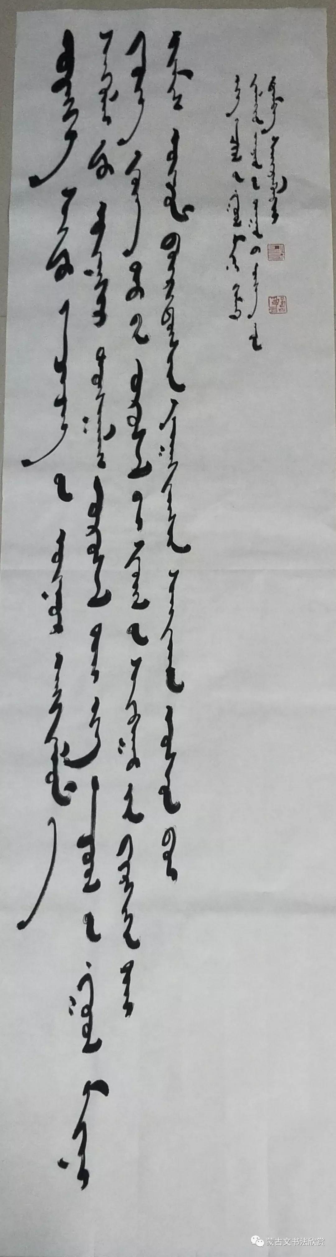 蒙古文书法欣赏——丹巴 第18张 蒙古文书法欣赏——丹巴 蒙古书法