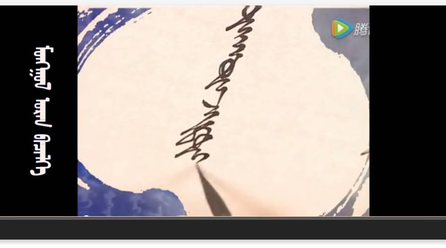蒙古书法介绍视频 第1张