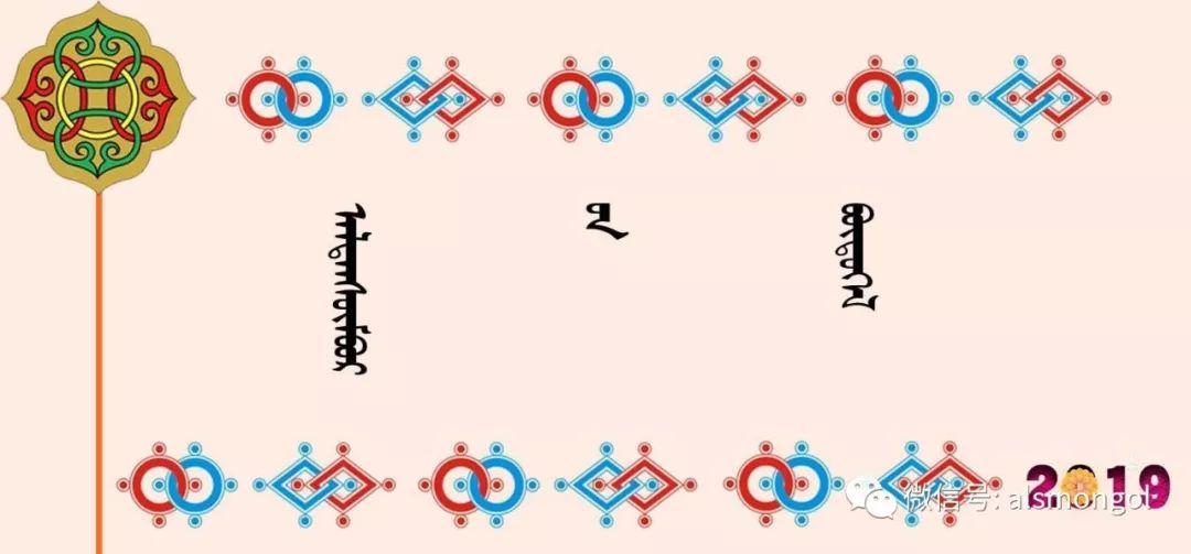 【美图】快看蒙古书法大师们的作品! 第2张