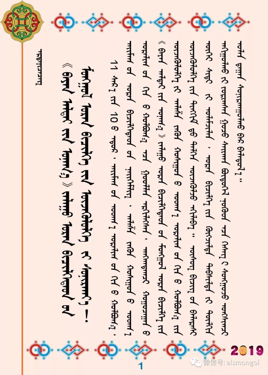 【美图】快看蒙古书法大师们的作品! 第1张