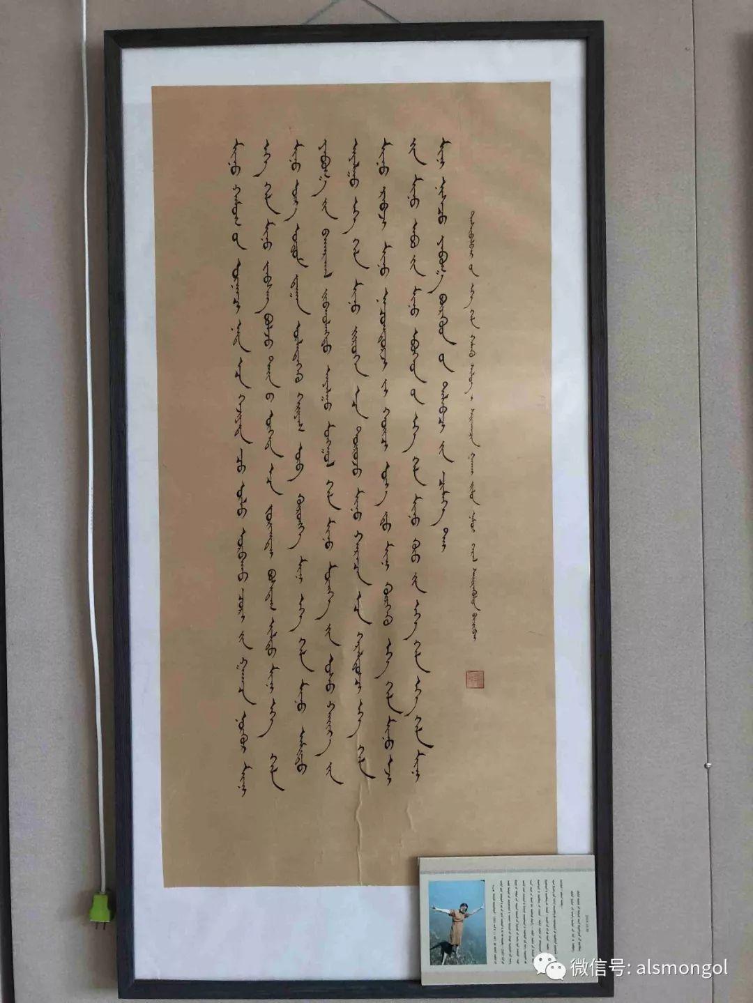 【美图】快看蒙古书法大师们的作品! 第9张
