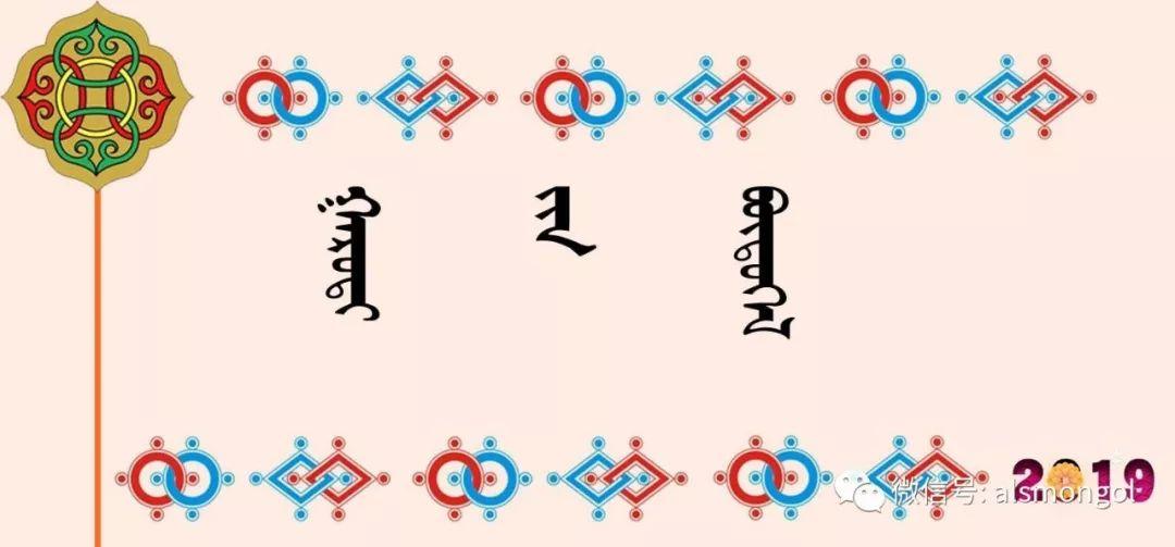 【美图】快看蒙古书法大师们的作品! 第10张