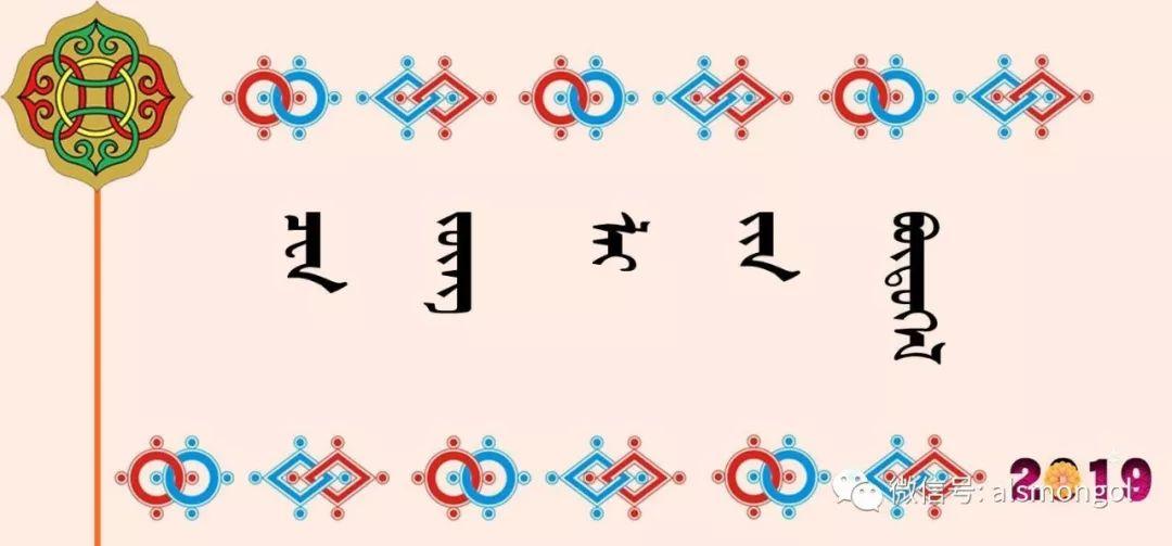 【美图】快看蒙古书法大师们的作品! 第12张