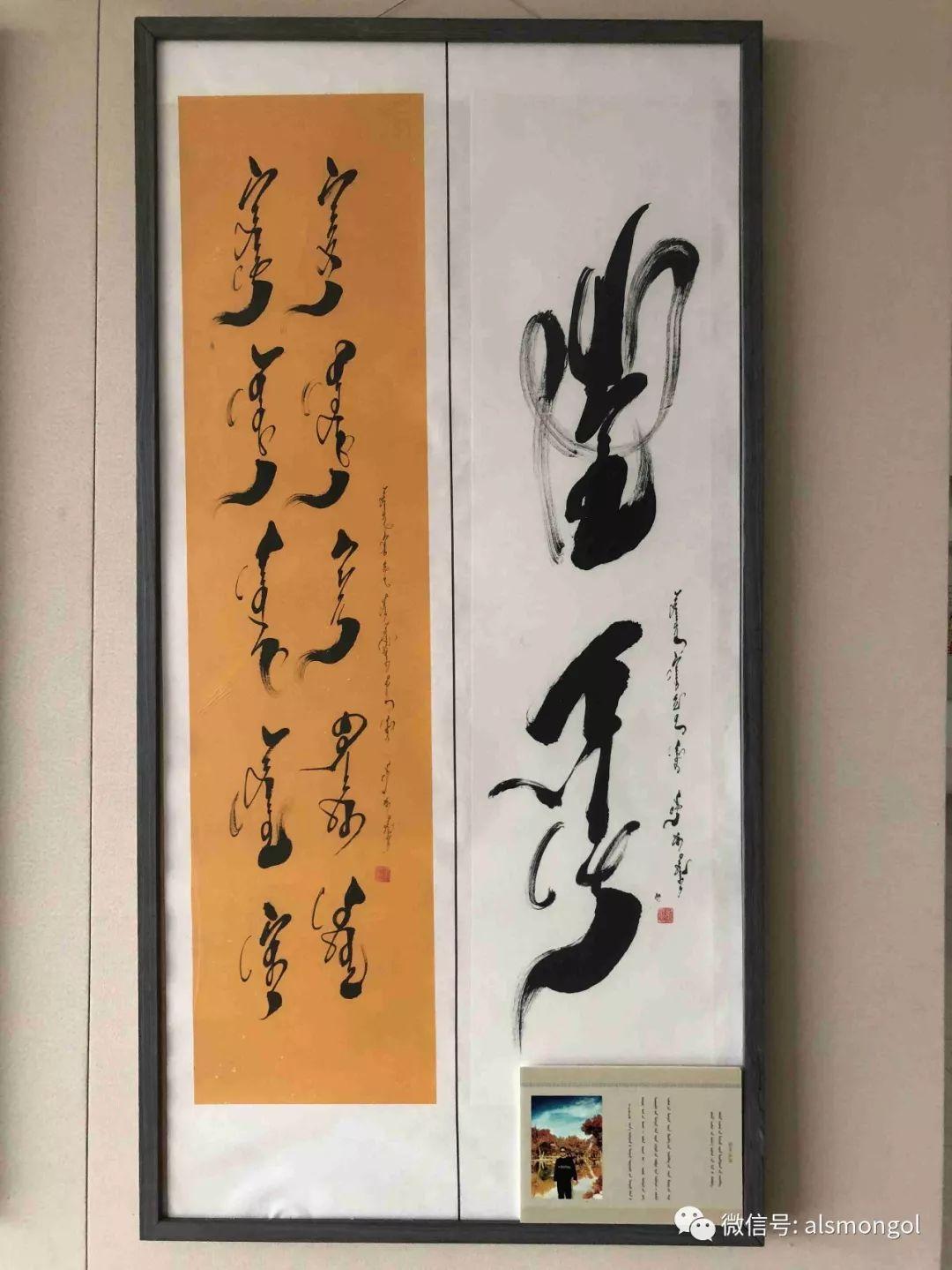 【美图】快看蒙古书法大师们的作品! 第15张