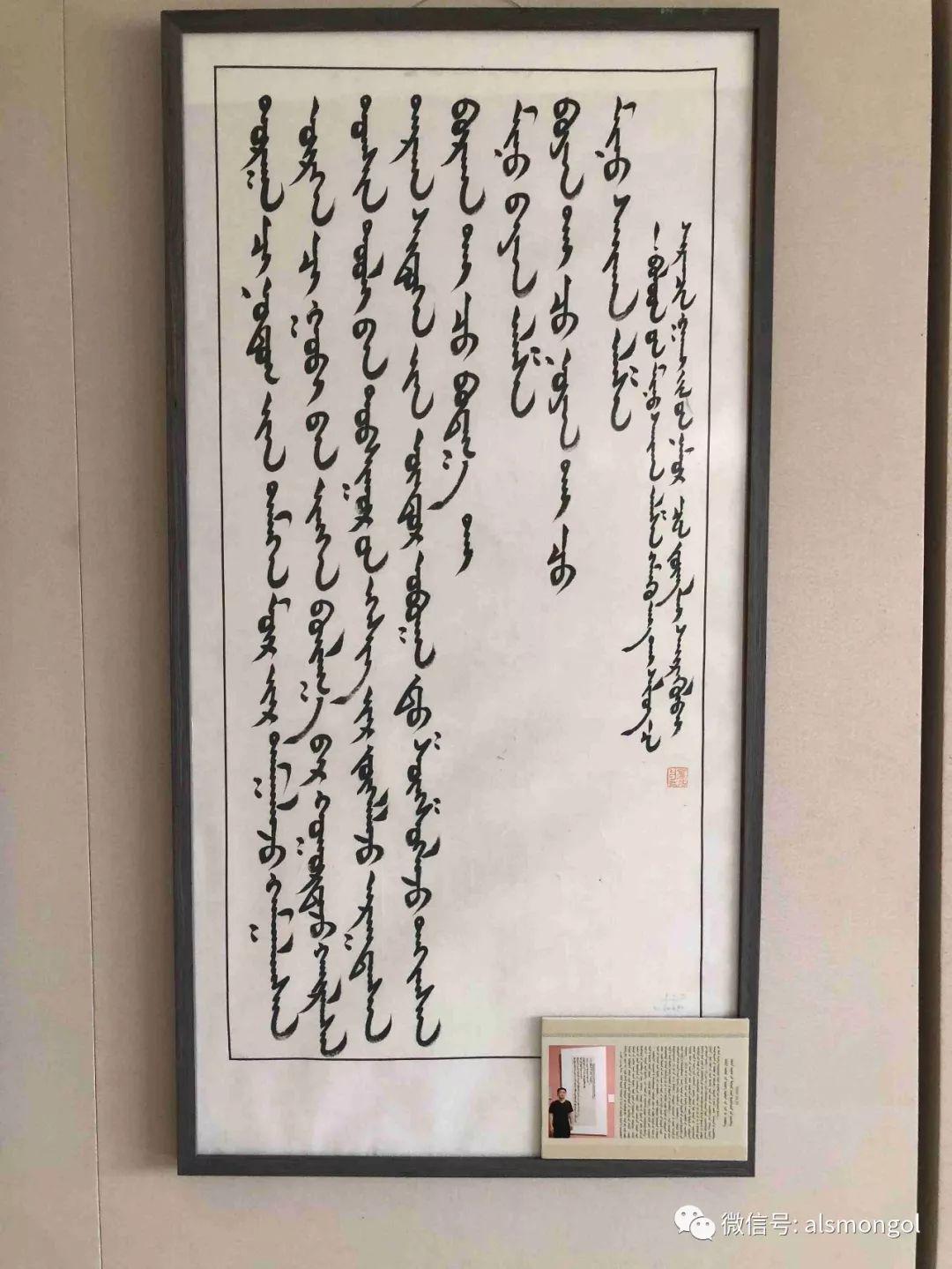 【美图】快看蒙古书法大师们的作品! 第13张