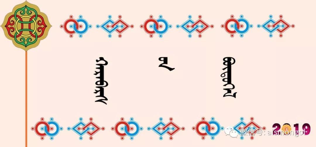 【美图】快看蒙古书法大师们的作品! 第14张