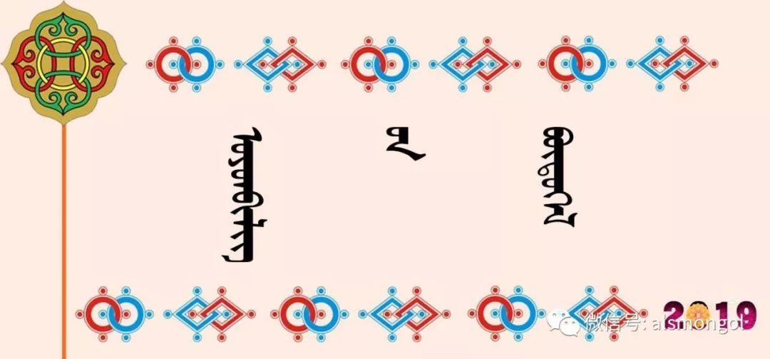 【美图】快看蒙古书法大师们的作品! 第18张