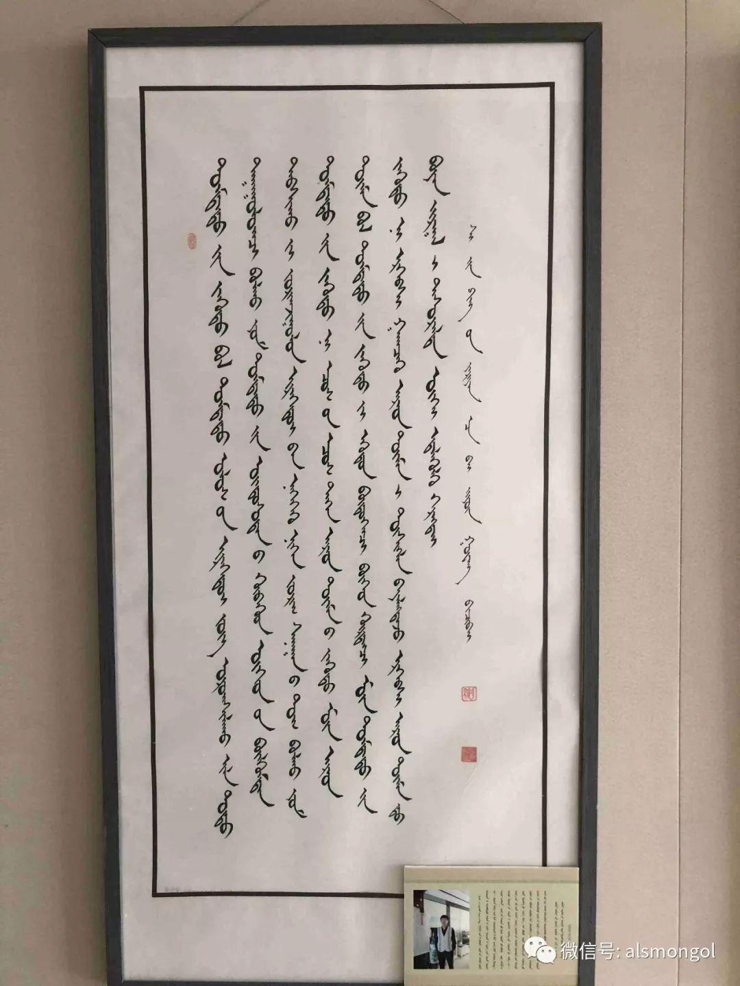 【美图】快看蒙古书法大师们的作品! 第21张