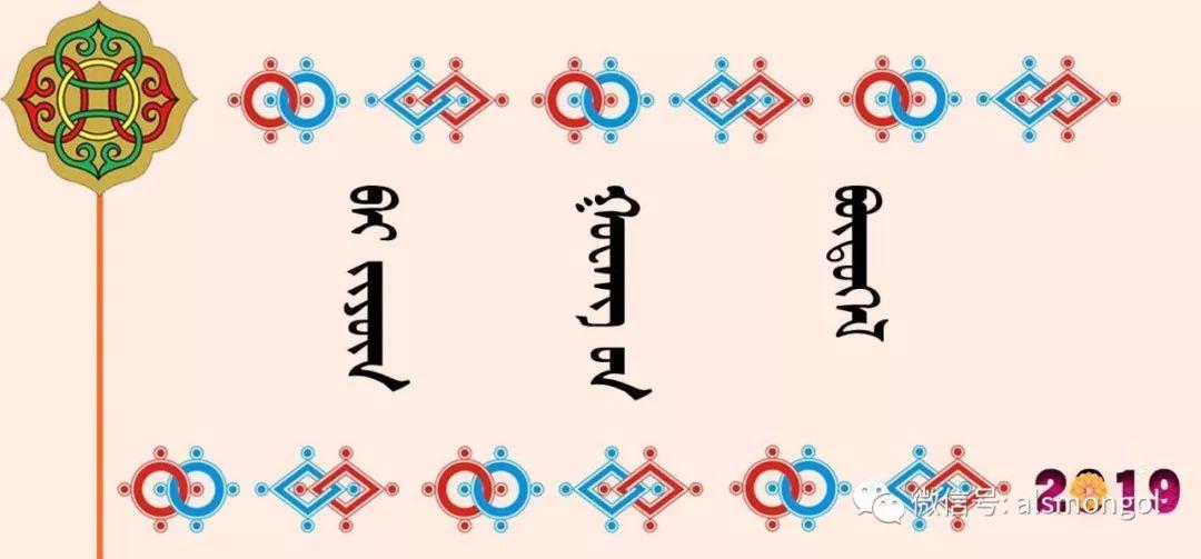【美图】快看蒙古书法大师们的作品! 第20张