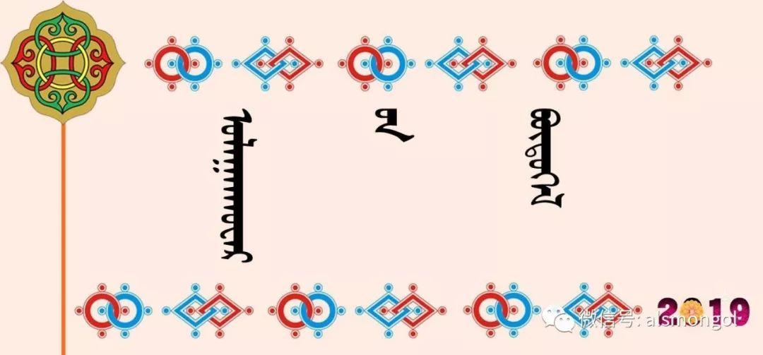 【美图】快看蒙古书法大师们的作品! 第24张