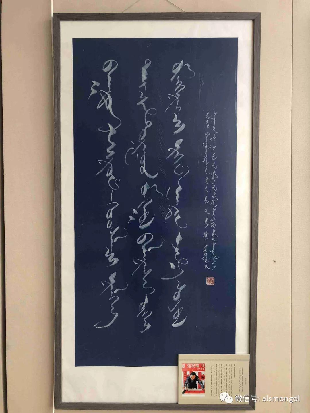 【美图】快看蒙古书法大师们的作品! 第31张