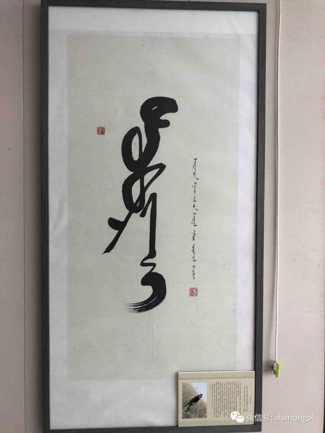 【美图】快看蒙古书法大师们的作品! 第29张