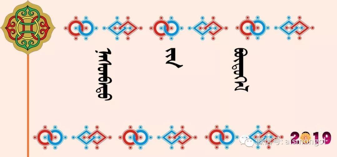 【美图】快看蒙古书法大师们的作品! 第34张