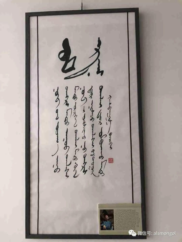【美图】快看蒙古书法大师们的作品! 第33张
