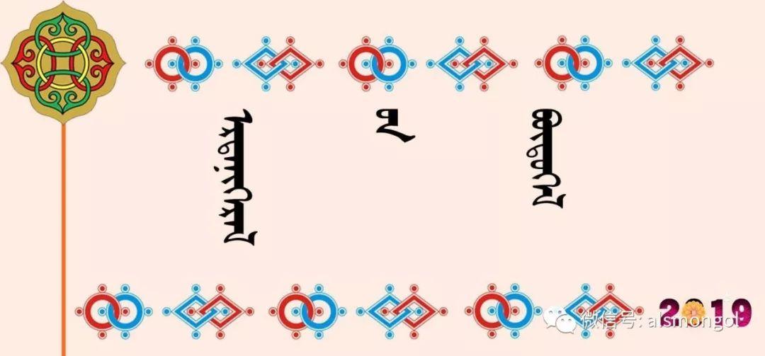 【美图】快看蒙古书法大师们的作品! 第38张