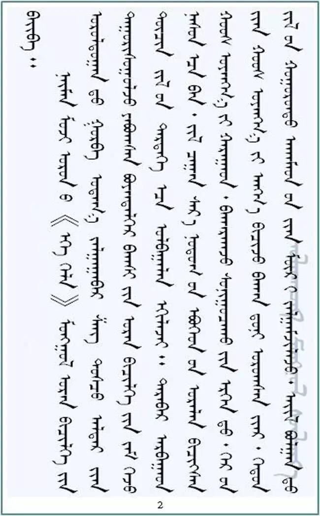 【纪实】蒙古书法的追寻着 —— 宝音德力格尔 第3张