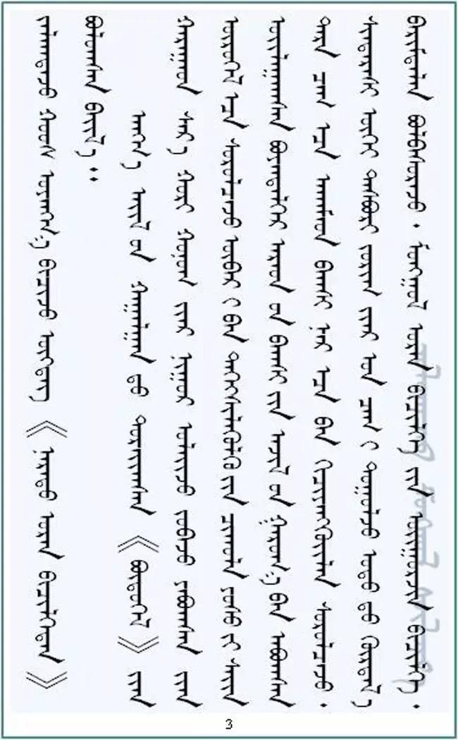 【纪实】蒙古书法的追寻着 —— 宝音德力格尔 第4张