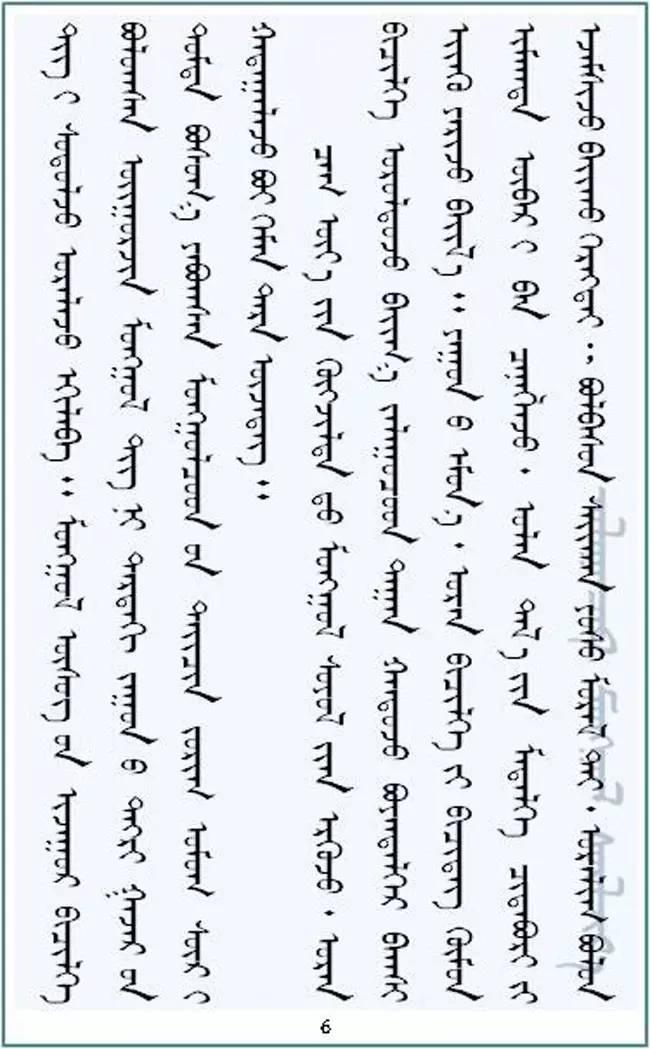 【纪实】蒙古书法的追寻着 —— 宝音德力格尔 第7张