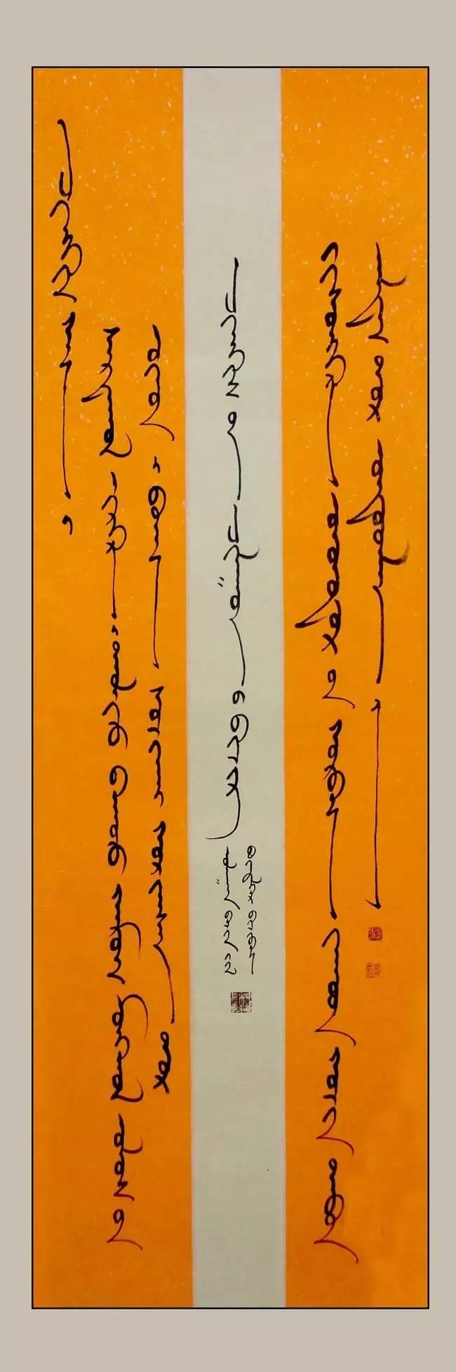 【纪实】蒙古书法的追寻着 —— 宝音德力格尔 第11张