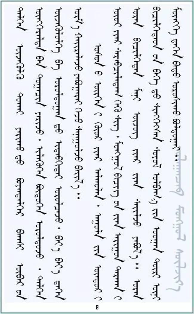 【纪实】蒙古书法的追寻着 —— 宝音德力格尔 第9张