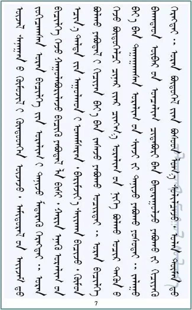 【纪实】蒙古书法的追寻着 —— 宝音德力格尔 第8张