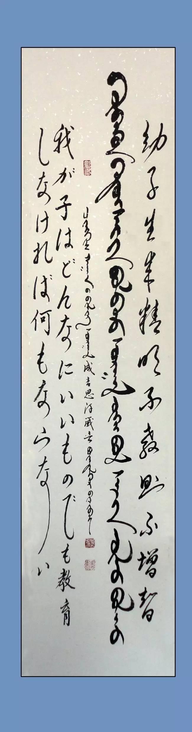 【纪实】蒙古书法的追寻着 —— 宝音德力格尔 第15张
