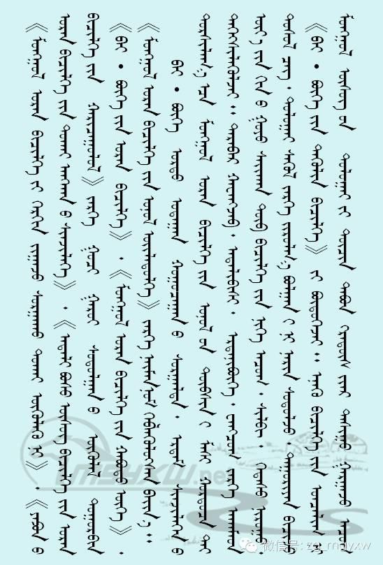 【人物】蒙古书法界首位教授-白·布和(蒙古文) 第8张