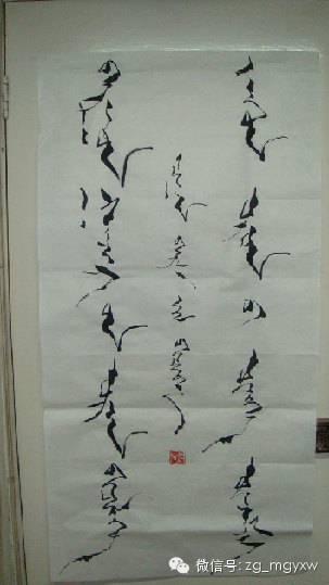 【人物】蒙古书法界首位教授-白·布和(蒙古文) 第5张