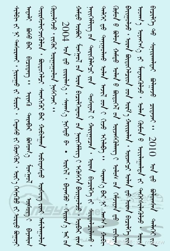 【人物】蒙古书法界首位教授-白·布和(蒙古文) 第9张