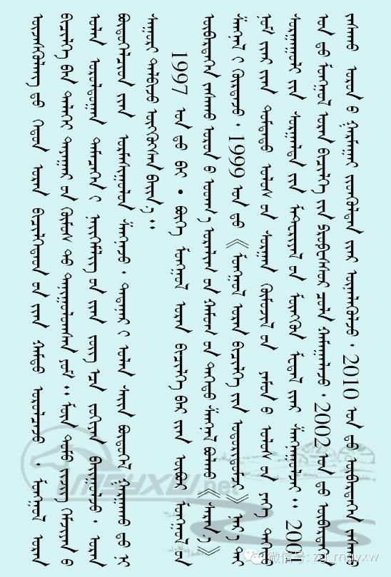 【人物】蒙古书法界首位教授-白·布和(蒙古文) 第10张