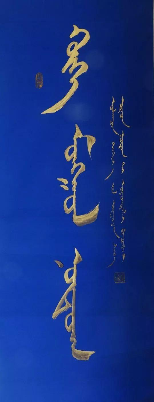 【赏图】乌云达来的蒙古文书法欣赏 第6张