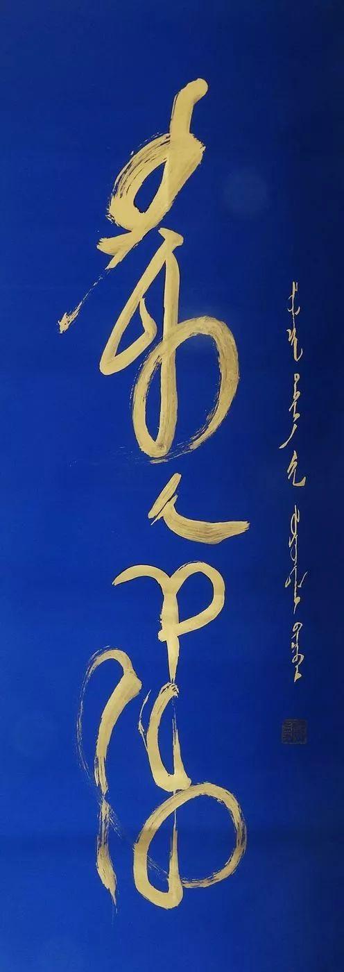 【赏图】乌云达来的蒙古文书法欣赏 第5张