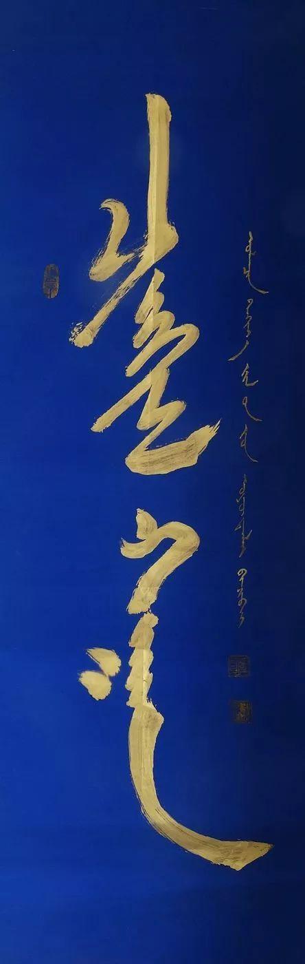 【赏图】乌云达来的蒙古文书法欣赏 第4张