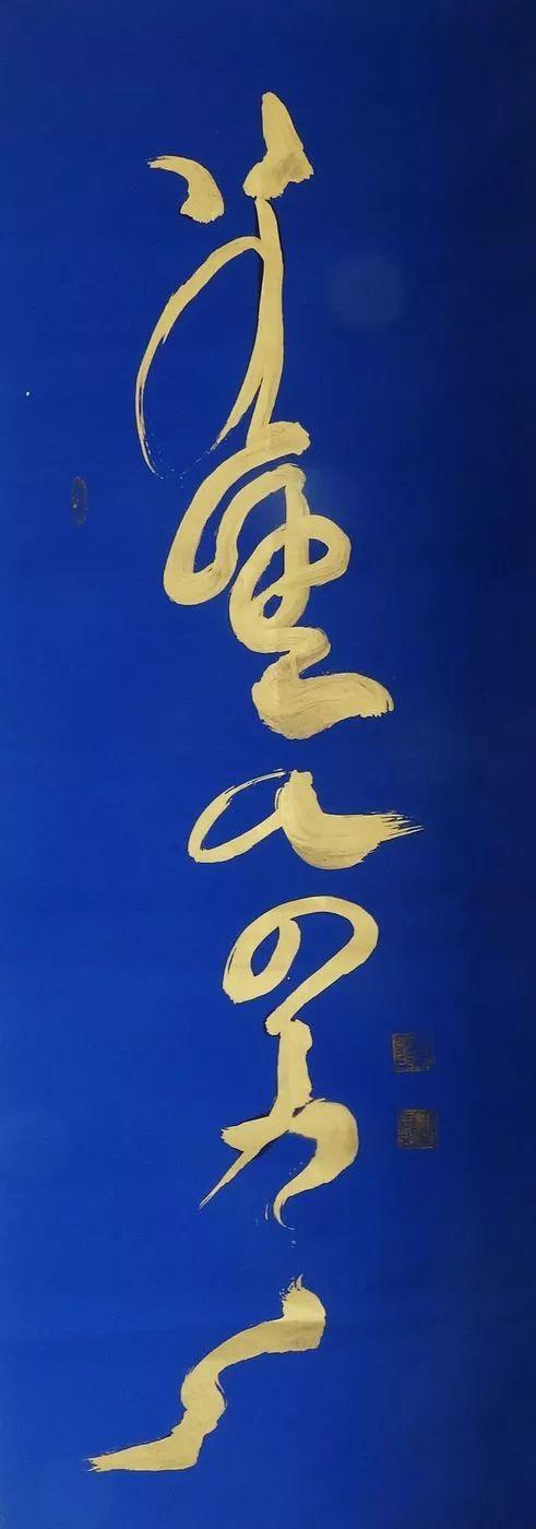 【赏图】乌云达来的蒙古文书法欣赏 第7张