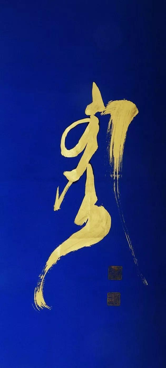 【赏图】乌云达来的蒙古文书法欣赏 第10张