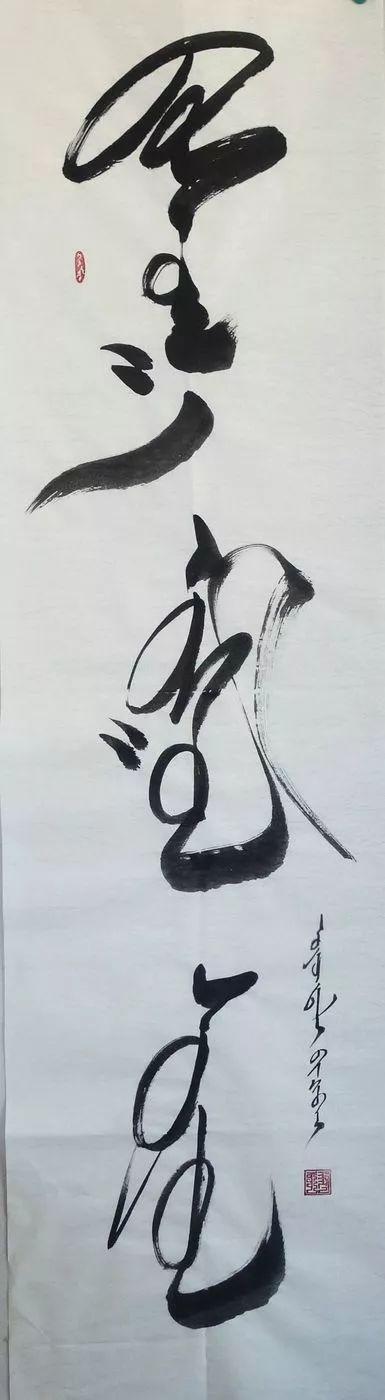 【赏图】乌云达来的蒙古文书法欣赏 第12张