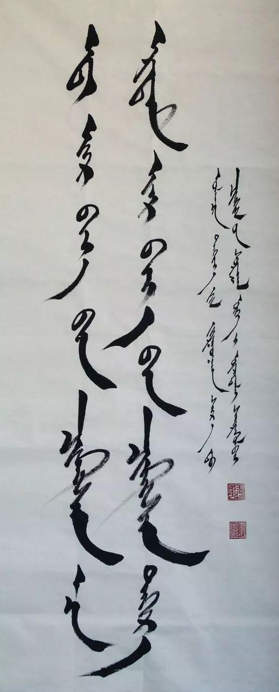 【赏图】乌云达来的蒙古文书法欣赏 第15张