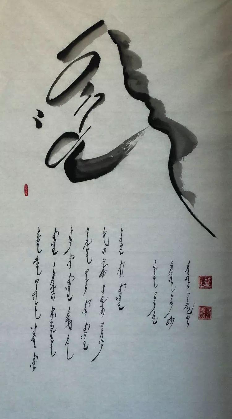 【赏图】乌云达来的蒙古文书法欣赏 第16张
