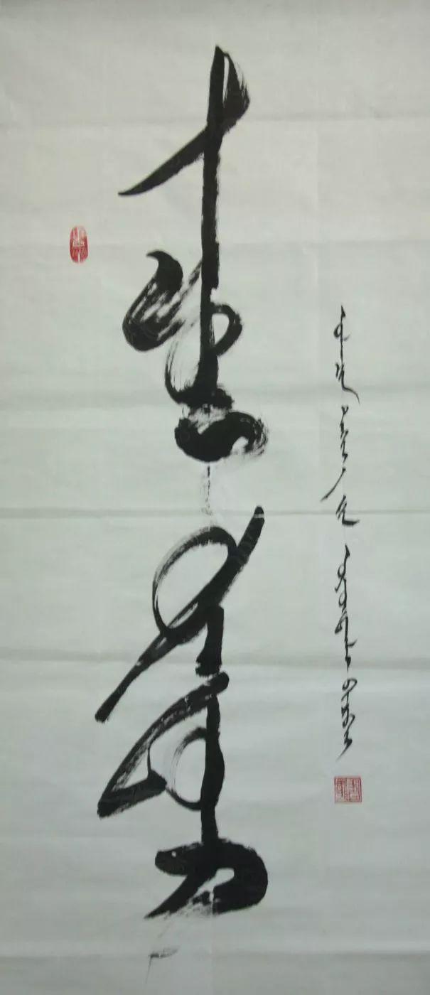 【赏图】乌云达来的蒙古文书法欣赏 第22张