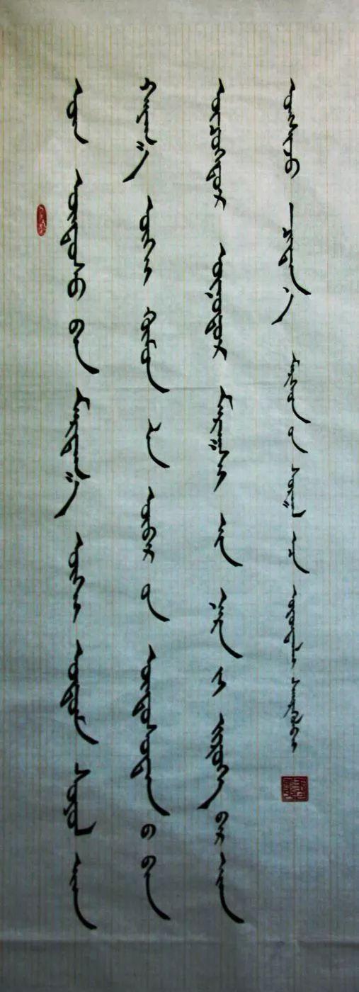 【赏图】乌云达来的蒙古文书法欣赏 第28张