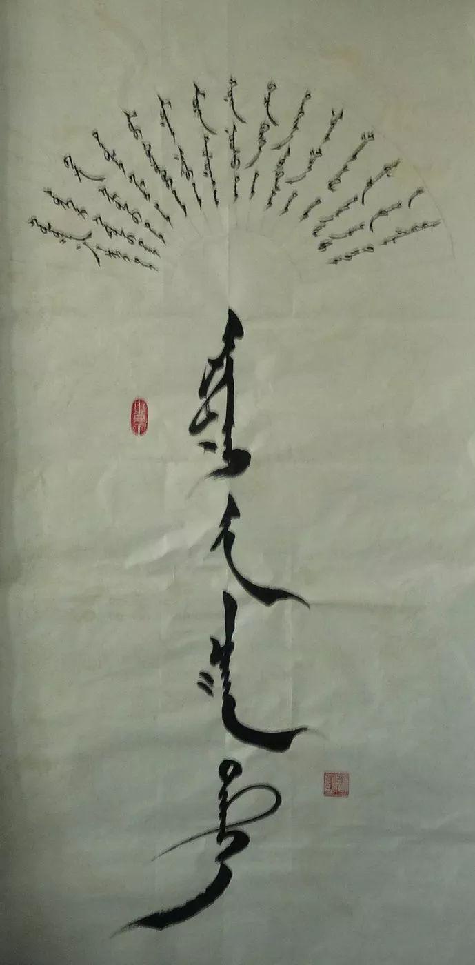 【赏图】乌云达来的蒙古文书法欣赏 第30张