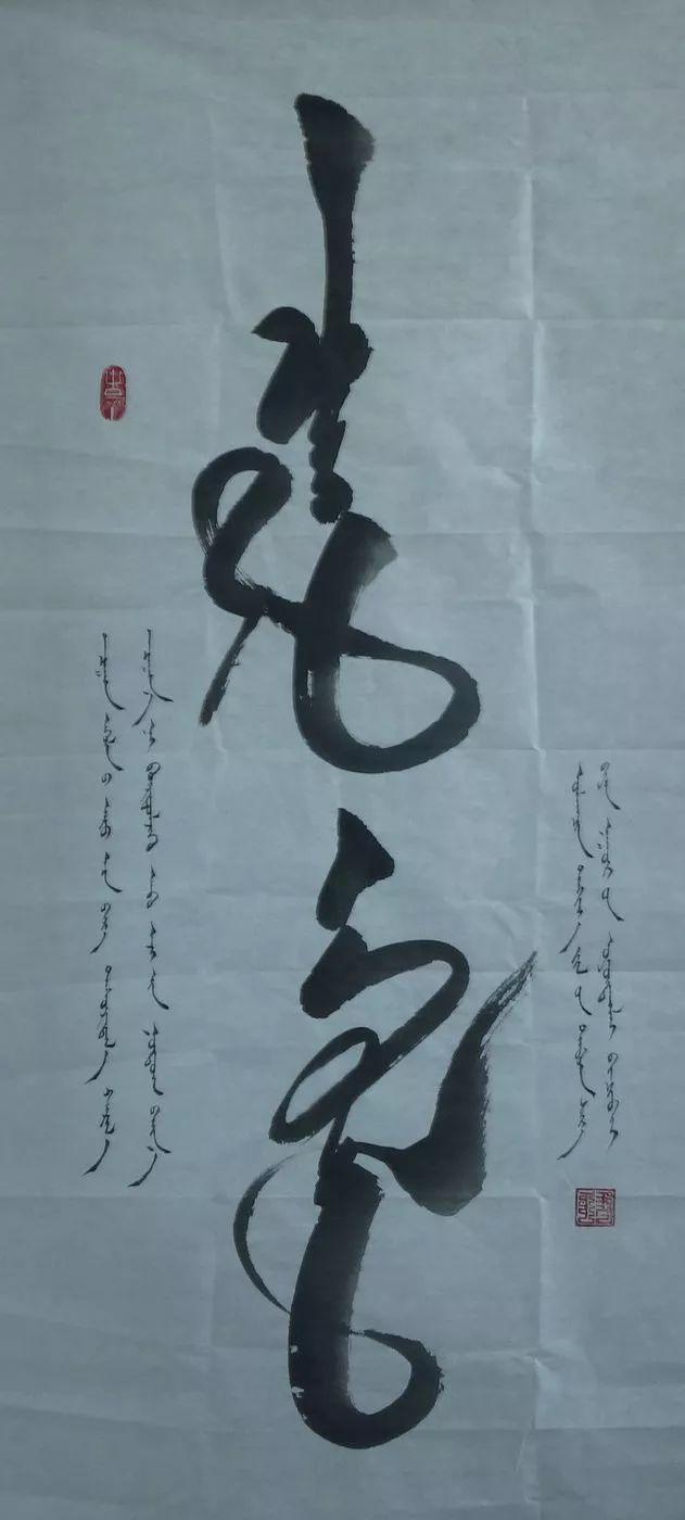 【赏图】乌云达来的蒙古文书法欣赏 第31张