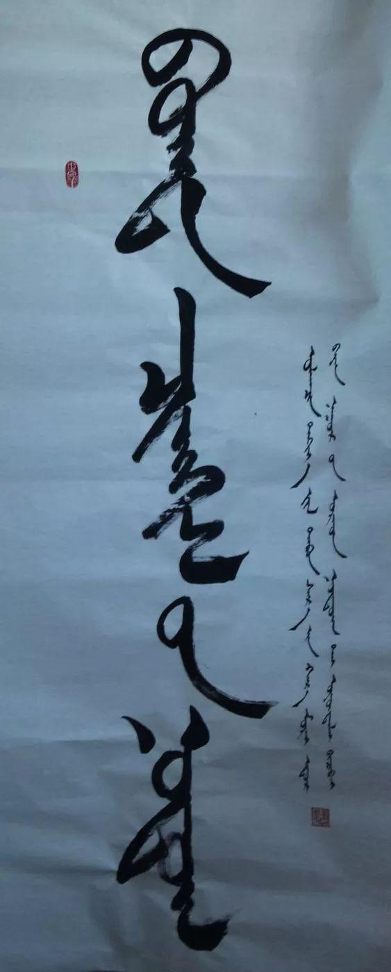 【赏图】乌云达来的蒙古文书法欣赏 第33张