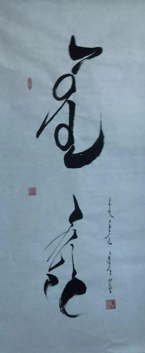 【赏图】乌云达来的蒙古文书法欣赏 第34张