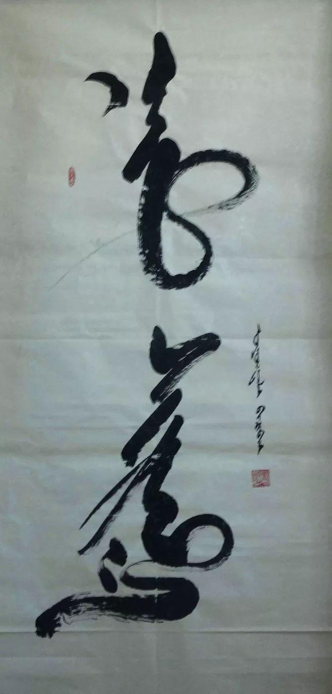 【赏图】乌云达来的蒙古文书法欣赏 第36张